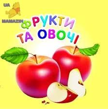 Карамелька  : Фрукты и овощи рус.