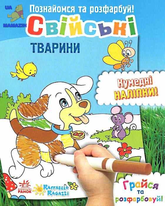 Познайомся та розфарбуй! : Свійські тварини (у)
