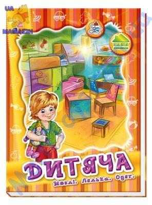 Меблі для ляльки : Дитяча (у)