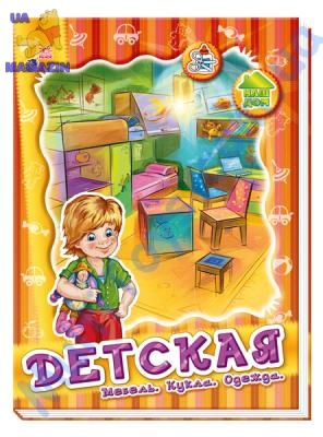 Меблі для ляльки: Детская (р)