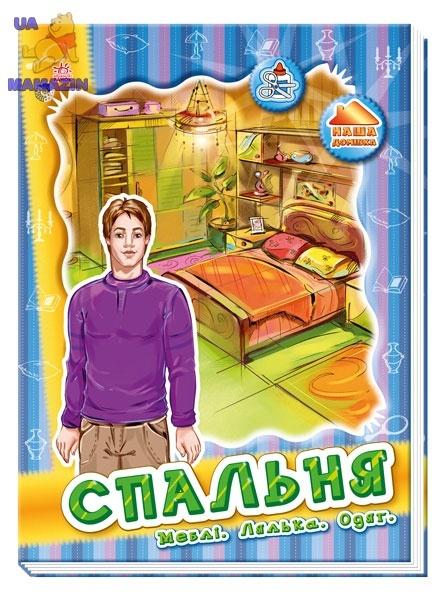 Меблі для ляльки: Спальня (р)
