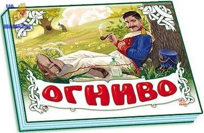 Книжка-панорамка (белая): Огниво (р)