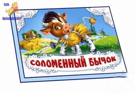 Книжка-панорамка (белая): Соломенный бычок (рус)