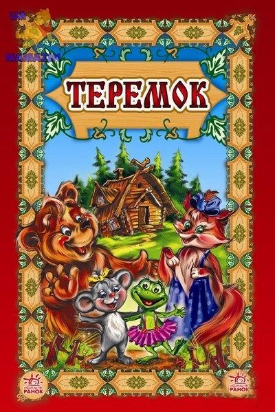 Суперрозкладайка- сказка: Теремок (рус)