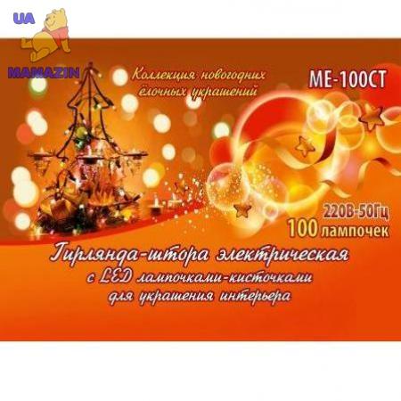 100 ГИРЛЯНДА-LED ШТОРА-ВОЛНА С КИСТОЧКАМИ 1,5m СИНЯЯ