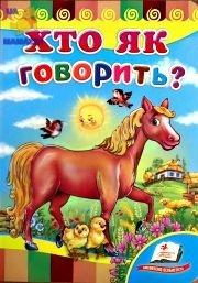 """Книжка А5 """"Хто як говорить?"""" (укр.)"""