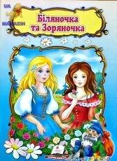 Сказка Біляночка та Зоряночка, ТМ Пегас