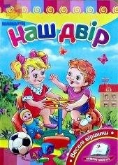 """Книжка А5 """"Наш двір"""" (укр.), ТМ Пегас"""