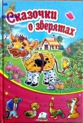 Сказочки о зверятах, ТМ Пегас