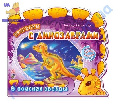 Розмальовка прогулянки з динозаврами: В поисках звезды (р)