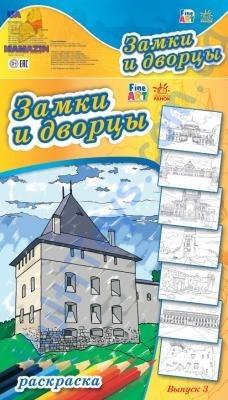 Fine Art: Замки и дворцы. выпуск 3 (р/у)