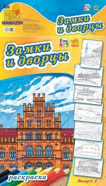 Fine Art: Замки и дворцы. выпуск 4 (р/у)