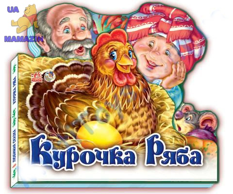 Улюблена казка (міні): Курочка Ряба (р)