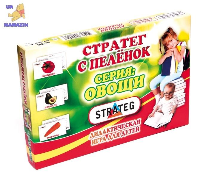 """Игра """"Стратег серия : овощи"""""""