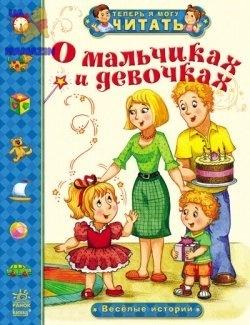 Теперь я могу читать: О мальчиках и девочках. Веселые истории  (р)