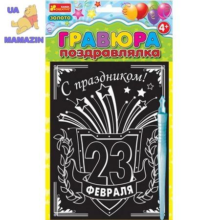 Гравюра- поздравление с праздником 23 Февраля