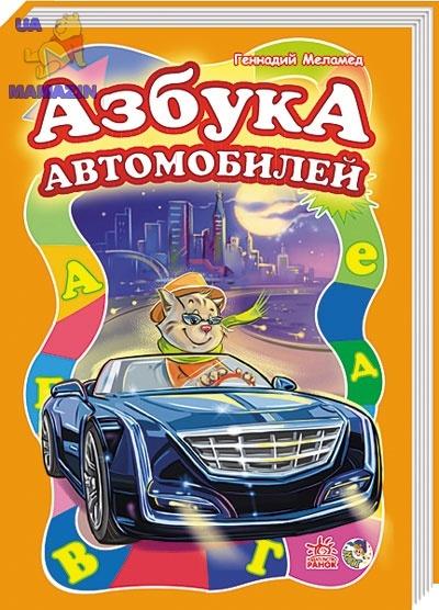 Моя первая азбука (большой формат) : Азбука автомобилей (р), ТМ Ранок