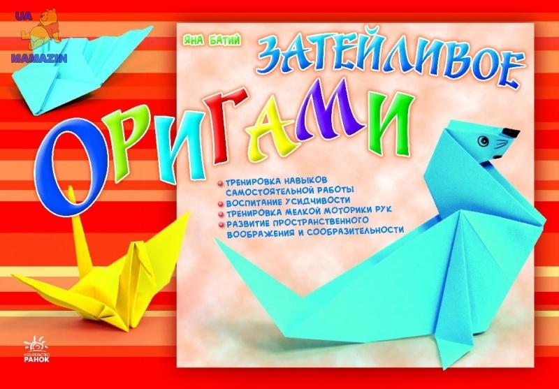 Альбомы для творчества: Затейливое оригами (р)