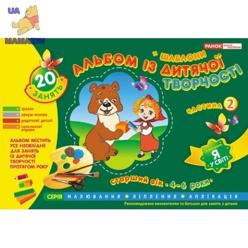 Альбом із дитячої творчості. Маша та Ведмідь.