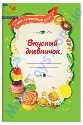 Книга кулінарний записник: Вкусный дневничок (р)