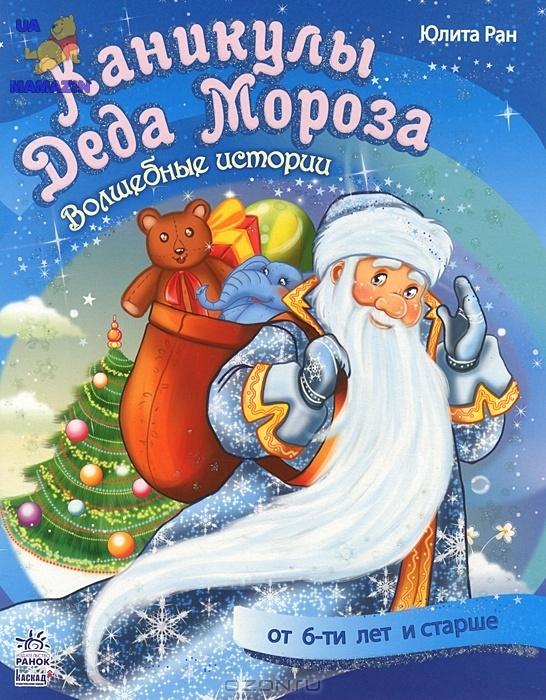 Сценарий волшебная книга деда мороза