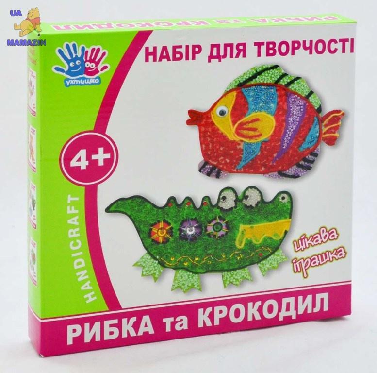 """Набор для творчества """"Рыбка и крокодил"""""""