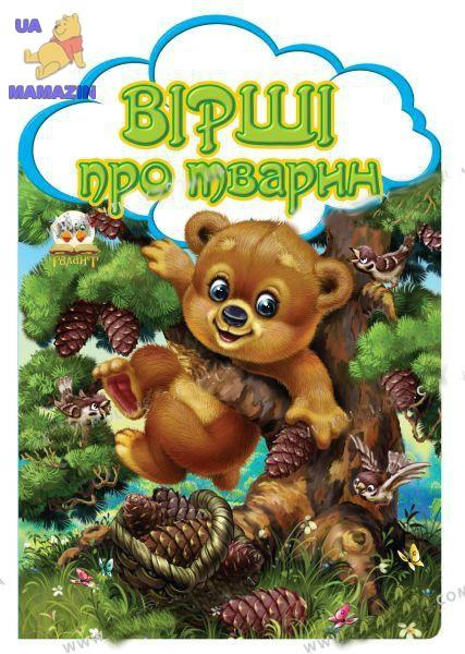 Облачко: Вірші про тварин (укр)