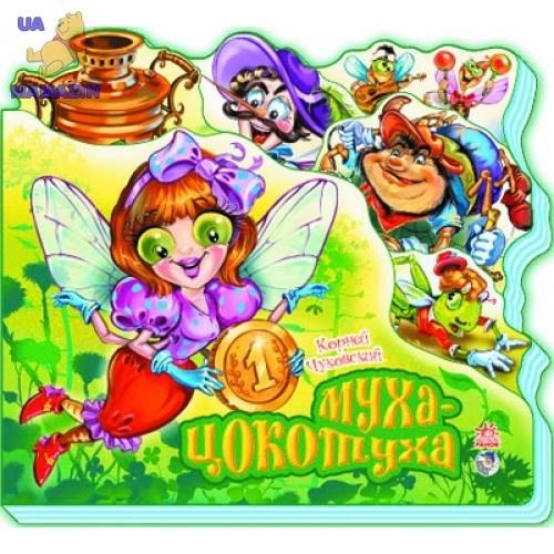 Любимые стихи: Муха-Цокотуха (рус), ТМ Ранок, Украина