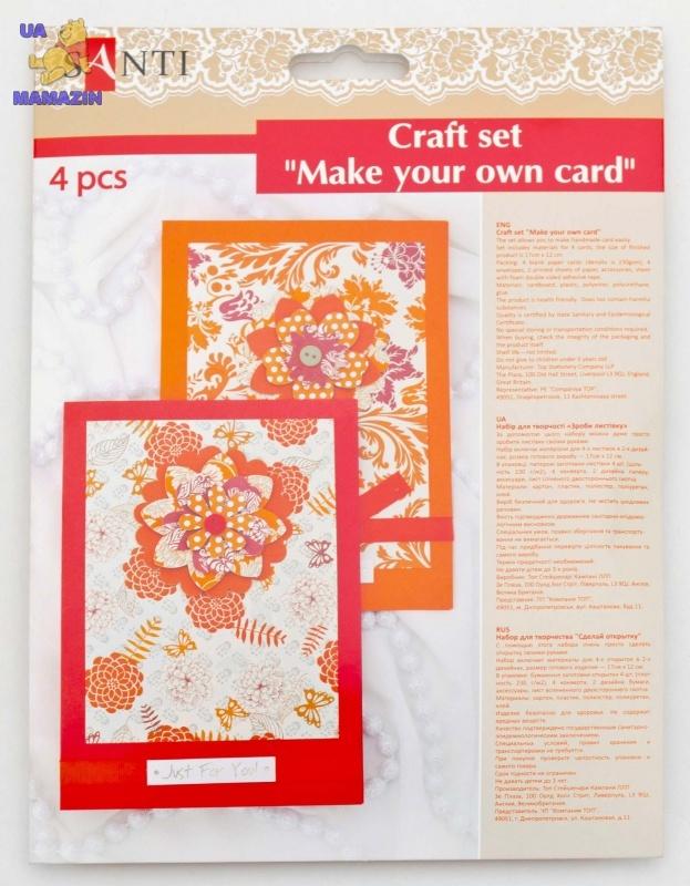 """Набор для творчества """"Сделай открытку"""", """"Цветы оранжево-красные"""""""