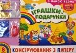 """Альбом """"Iрашки-подарунки з паперу"""", ТМ Ранок"""