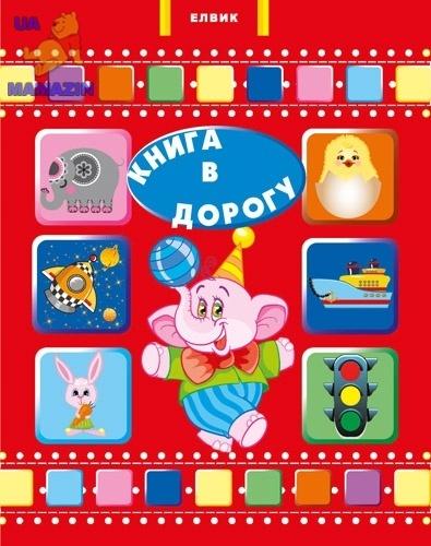 """Книга в дорогу """"Слон"""""""