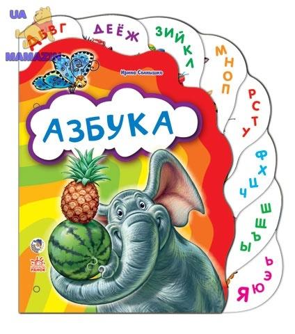 Улюблена книжка: Азбука (р.), ТМ Ранок