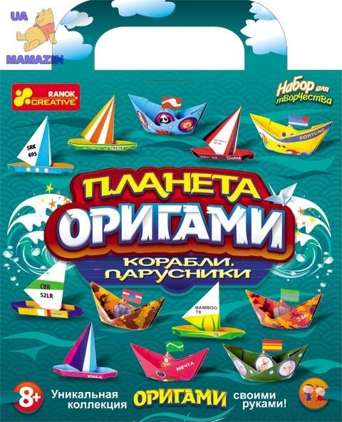 Планета оригами Корабли. Парусники