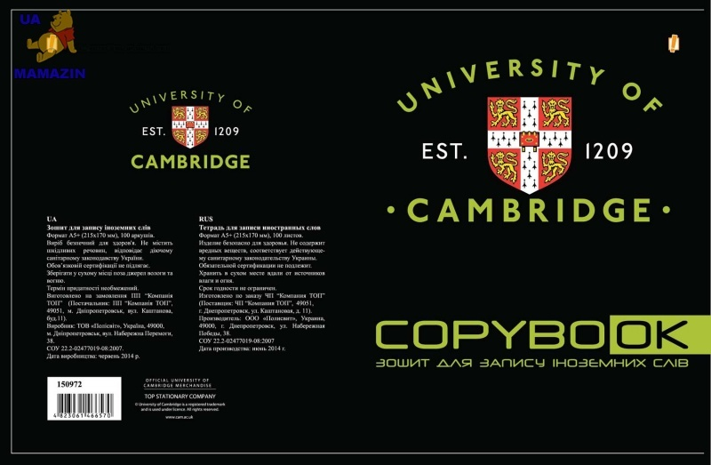 """Тетрадь для записи иностранных слов """"Кембридж"""""""