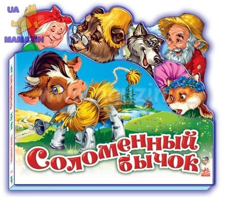 Любимая сказка (мини): Соломенный бычок (р), ТМ Ранок