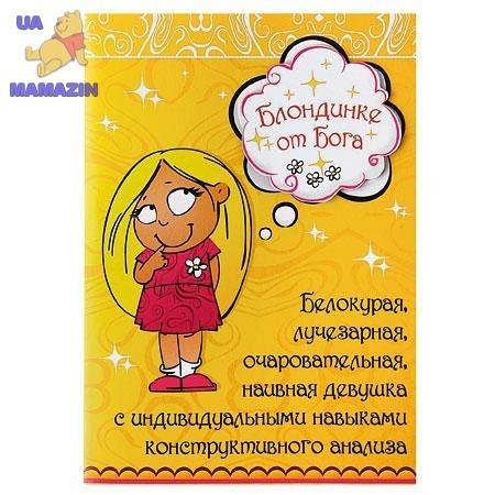 """ОТКРЫТКА+МАГНИТ """"БЛОНДИНКА ОТ БОГА"""""""