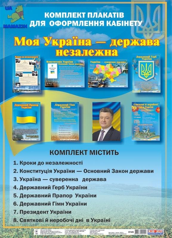 """Комплект плакатів для оформлення кабінету """"Моя Україна – держава незалежна"""" (У)"""