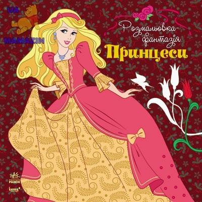 Розмальовка-фантазія: Принцеси (у)
