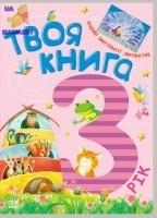 Твоя книга : 3  роки (у)