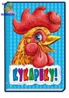 Книжки з аплікацією: Кукареку (р)