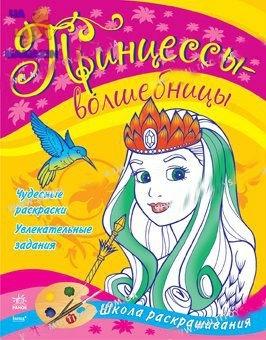 Книга розмальовка Принцеси: Принцессы-волшебницы (рус)