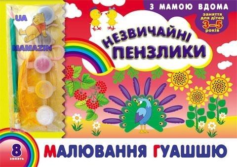 """Альбом """"Незвичайнi пензлики"""""""