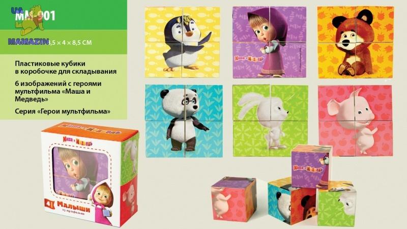 """Кубики серии """"Маша и Медведь"""