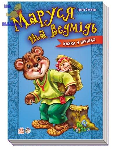 Казки у віршах : Маруся та ведмідь (у)