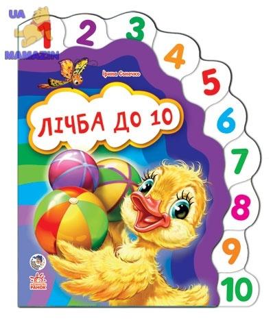 Улюблена книжка : Лічба до 10 (у)
