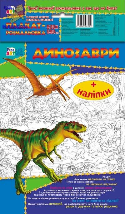 Fine Art: Плакат-розмальовка з наліпками: Динозаври (р/у)