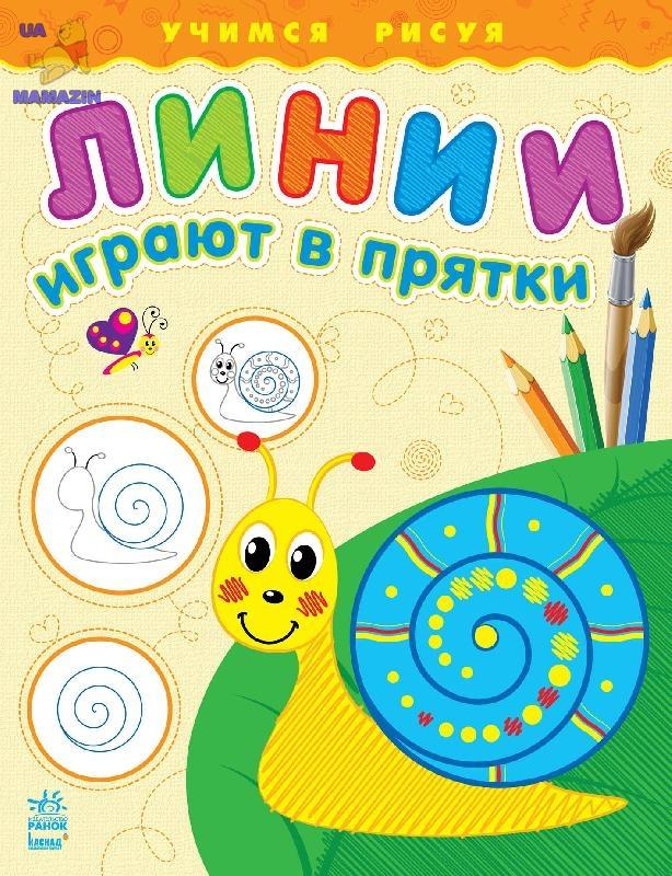Вчимося малюючи: Линии играют в прятки (р)