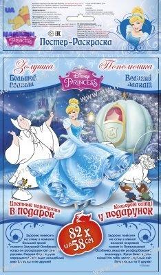 Disney, Постер-раскраска, Золушка (рус/укр)