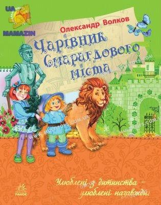 Любимая книга детства: Чарівник Смарагдового міста (у)