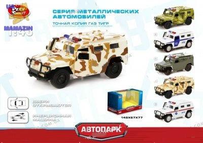 """Модель джип """"Автопарк"""" военный"""